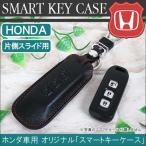 スマートキーケース ホンダ 3ボタン 新型 NBOX カスタム プラス NBOX Nボックス NONE Nワゴン スマートキーカバー 合皮 レザー