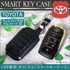 スマートキーケース キーケース レザー トヨタ ヴェルファイア 30系 アルファード 30系 専用設計 スマートキーカバー アクセサリー