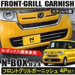 新型 NBOX 標準車 N-BOX JF3 JF4 フロントグリルカバー 2P フロントガーニッシュ メッキパーツ 外装 カスタム ドレスアップ アクセサリー