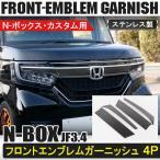 新型 NBOX N-BOX カスタム専用 JF3 JF4 フロントエンブレムガーニッシュ 4P グリルカバー メッキパーツ 外装 カスタム パーツ ドレスアップ アクセサリー