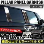 新型 NBOX 標準車 N-BOX JF3 JF4 ドアピラーカバー 8P バイザー非装着車 メッキパーツ 外装 カスタム ドレスアップ アクセサリー