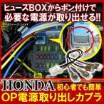 ホンダ HONDA オプション電源取り出しカプラ 配線 LED 内装 DIY 便利グッズ
