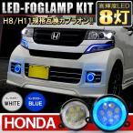ホンダ LED フォグランプ イカリング付 CCFL デイライト プロジェクター 外装 パーツ DIY カスタム