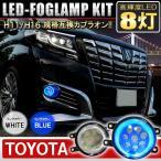 トヨタ LED フォグランプ イカリング付 CCFL デイライト プロジェクター 外装 パーツ DIY カスタム