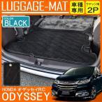 オデッセイ RC ラゲッジマット 2P トランクマット ブラック 内装 パーツ カスタム 車内汚れ防止 アクセサリー 交換