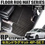 ステップワゴン RP スパーダ対応 ラグマット セカンド サード 4P ブラック 2列目 3列目 フロアマット カーマット 車内汚れ防止 内装 パーツ カスタム