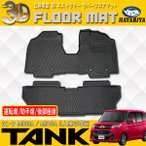 ルーミー タンク M900A M910A 3D フロアマット 防水 運転席 助手席 後部座席 2枚セット トヨタ