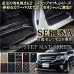 セレナ C26 前期 後期 ステップマット エントランスマット 内装 カスタム 車内便利グッズ フロアマット ドレスアップ