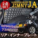ジムニー JA11 JB31 SJ30 リア 内張り パネル ドア パネル ガード アルミ インナープレート 左右 2枚組 パーツ クロカン