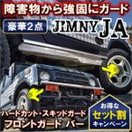 ジムニー JA11 SJ30 フロントバー スキッドプレート フロントグリルガード オフロード Bセット