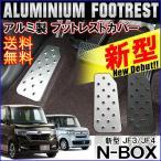 新型NBOX N BOX N-BOX Nボックス カスタム対応 JF3 JF4 フットレスト ペダルカバー アルミ アクセサリー 内装 ドレスアップ パーツ