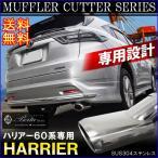 ハリアー 60系 ハイブリッド マフラーカッター オーバル シルバー シングル 下向き  リア テール パーツ