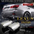 レクサス IS マフラーカッター ストレート 専用設計 オーバル 2本出し リア テール パーツ