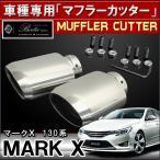 マークX マフラーカッター ストレート 専用設計 オーバル 2本出し リア テール パーツ