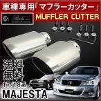 クラウン マジェスタ 18系 マフラーカッター ストレート 専用設計 オーバル 14系 17系 対応 2本出し