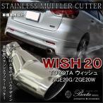 ウィッシュ 20系 マフラーカッター 下向き 専用設計 オーバル 前期 後期  リア テール パーツ