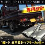 三菱 ミニキャブトラック 軽トラ マフラーカッター オーバル 2本出し 下向き シルバー 軽トラック