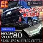 ヴォクシー80系 ノア 80系 ZS SI 専用 マフラーカッター オーバル ステンレス シングル 下向き 専用設計