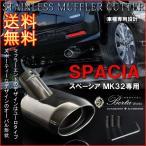 スペーシア マフラーカッター 下向き 専用設計 オーバル カスタム対応 リア テール パーツ