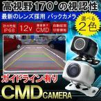バックカメラ CCD 広角 防水 防塵 ガイドライン 選べる2色 12V クラウン セルシオ プリウス 30系 ヴェルファイア アルファード 20系