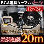 モニター 防犯カメラ バックカメラ 映像ケーブル 20m 配線 12V 24V