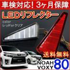ヴォクシー 80系 ノア 80系 LEDリフレクター レッド クリアバック SI ZS 三か月保障 フルカラー取付マニュアル付属 カスタムパーツ