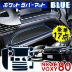 ヴォクシー 80系 ノア 80系 ドアポケットマット ラバーマット ブルーライン 汚れ防止 カスタムパーツ