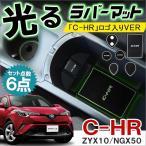 C-HR CHR ドアポケットマット ノンスリップマット 滑り止めマット パーツ 内装 カスタム ドレスアップ