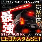 ステップワゴン RK5 RK6 スパーダ LEDリフレクターxハイマウント 2点セット カスタム パーツ 外装 テールランプ 反射板 制御灯 ストップランプ