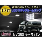 NV350キャラバン E26 LEDルームランプ お試し価格
