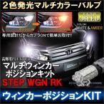 ショッピングステップワゴン ステップワゴン RK スパーダ対応 LED ウィンカー ポジションキット デイライト