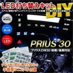 ショッピングプリウス プリウス 30系 LED エアコンパネル 基盤打ち替えキット 前期 後期 取付マニュアル付属 内装