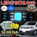 セレナ C25 LED エアコンパネル 内装 打ち替えキット 前期 ハイブリッド対応 取付マニュアル付属
