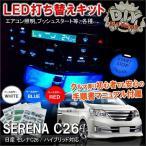 セレナ C26 LED エアコンパネル 内装 打ち替えキット 前期 後期 取付マニュアル付属