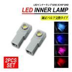 LED インナーランプ 純正交換 汎用 ホワイト ブルー 2個 パーツ フットランプ ルームランプ ノア ヴォクシー プリウス 30 アルファード 20