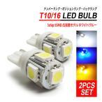 T10 T16 LED ポジション球 ナンバー灯 ルームランプ など 5連 拡散タイプ 2個セット パーツ ヴェルファイア プリウス 30 ノア 80 エスティマ 50