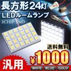 LED ルームランプ 24灯 ホワイト ブルー ゴールド 3種アダプター付き 送料無料