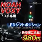 ノア ヴォクシー70系 前期 後期 LED シフトポジション 内装 パーツ ルームランプ 送料無料