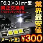 バニティランプ T6.3 3chip SMD バイザー LED ルームランプ オデッセイ タント