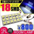 LED ルームランプ 18灯 汎用 ヴェルファイア アルファード 20系 プリウス 30系 エスティマ 50系