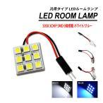 LED ルームランプ 9灯 汎用 ヴェルファイア 20系 アルファード 20系 プリウス 30系