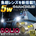 新型 ソリオ バンディット MA26S MA36S T10 T16 LED バックランプ 2個セット 10W 選べる2色 魚眼レンズ付
