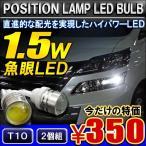 LED ポジション灯 T10 T16 1.5W 2個 魚眼 プロジェクターレンズ パーツ