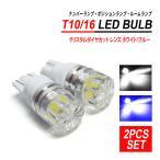 T10 T16 LED ポジション球 クリスタル レンズ 2個 ステルス プリウス 30 ヴェルファイア アルファード 20 エスティマ 50