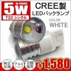 T20 LED バックランプ 5W 2個セット 計 10W 魚眼レンズ付き ネコポス プリウス 30系 プリウス α SAI アルテッツァ
