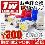 LED T10 T16 ナンバー灯 ポジション灯 ポジション球 1W 2個セット パーツ 内装 お試し価格 プリウス 30 ヴェルファイア 20 アルファード エスティマ 50