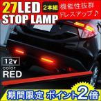 LED デイライト テールランプ ストップランプ 2本セット 極細 ハイマウント リア バックフォグ DIY 貼るだけ簡単 追突防止