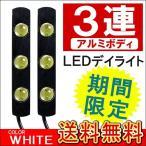 LED デイライト 3灯 ホワイト 2個セット エアロ グリル プリウス 30 ヴェルファイア アルファード 20 エスティマ 50 ステップワゴンRP