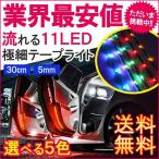 流れる LED テープライト 11灯 30cm 防水 2本セット 選べるカラー