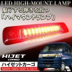 ハイゼットカーゴ S320V 330V S321V 331V LED ハイマウントストップランプ レッド 24灯 テールランプ 制御灯 外装 パーツ カスタム アクセサリー ドレスアップ